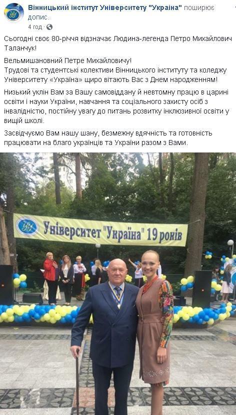 З ювілеєм Таланчук Петро Михайлович